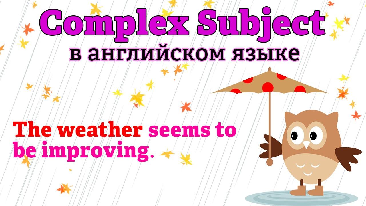 Complex subject в английском языке (сложное подлежащее) - правила и таблица