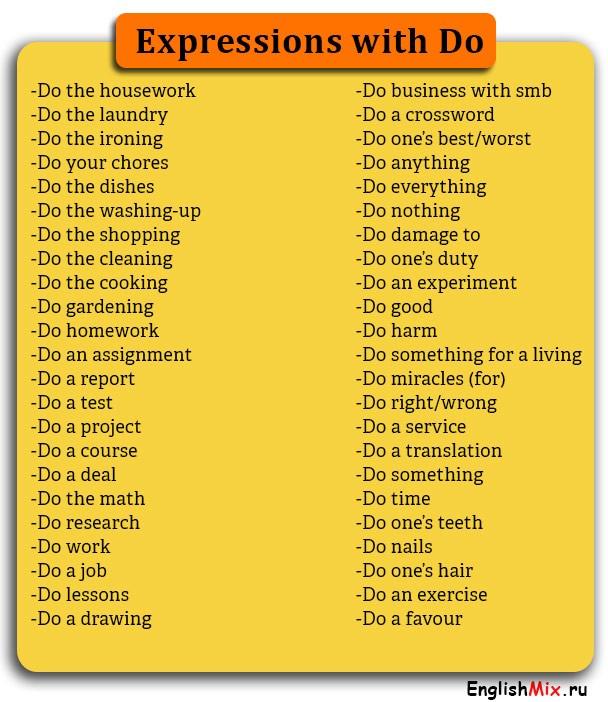 выражения с глаголом Do