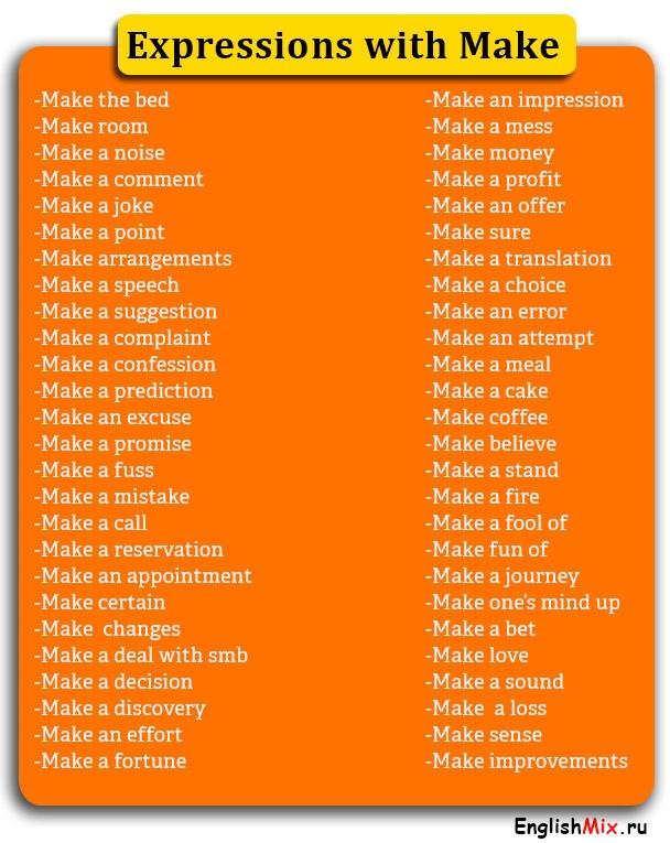 выражения с глаголом make