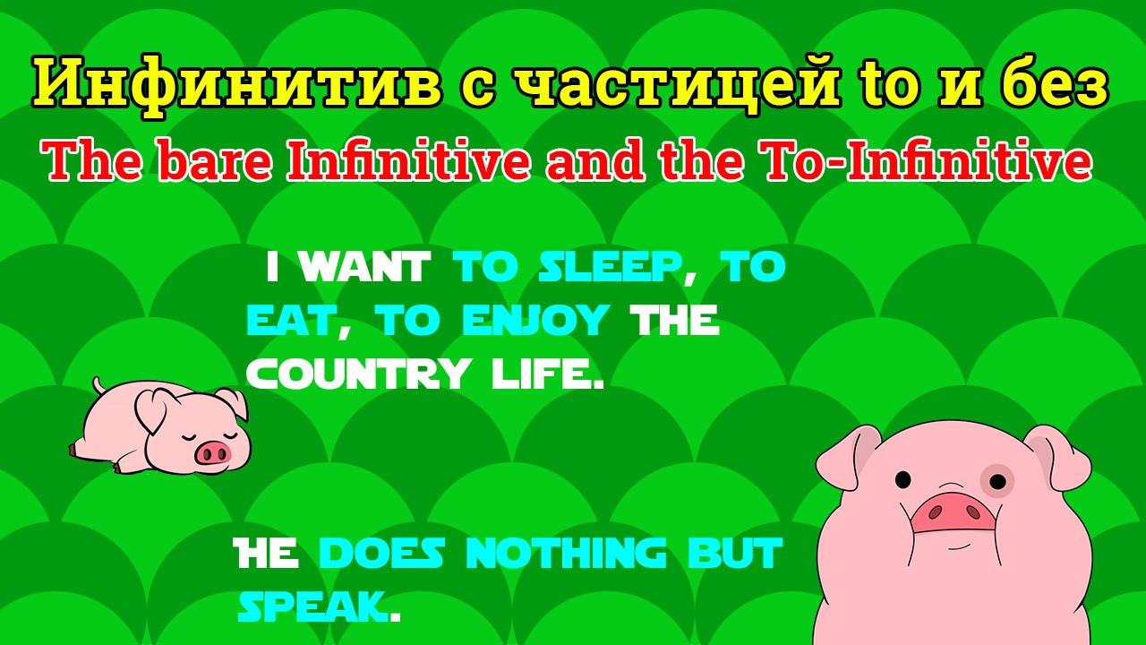 Инфинитив с частицей to и без. The bare Infinitive and the To-Infinitive.