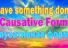 Causative Form (Get something done). Конструкция have something done в английском языке