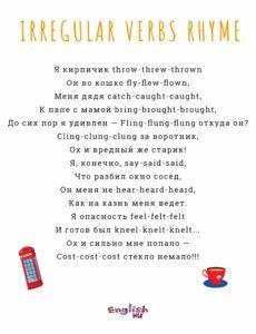 Irregular verbs rhyme – Стихи с неправильными глаголами для детей и взрослых. Топ 100 и Топ 50 неправильных глаголов.
