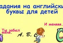 Английский алфавит в игровой форме для детей