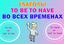 Глаголы to be to have во всех временах