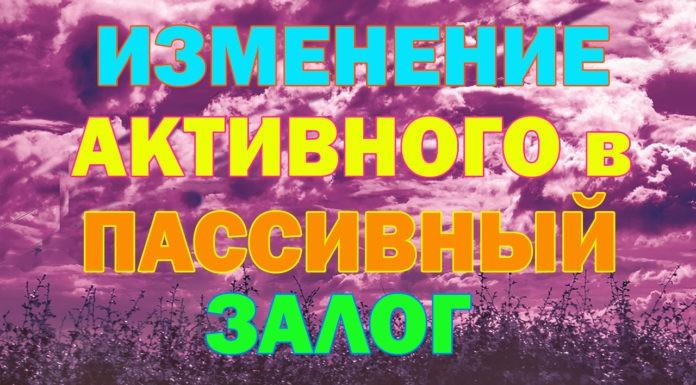Изменение действительного залога в страдательный залог. Active and Passive voice грамматика. Способы перевода пассивного залога на русский язык.