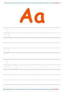 Картинка для скачивания буквы -Aa