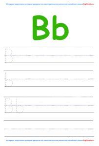 Картинка для скачивания буквы - Bb
