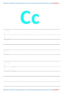 Картинка для скачивания буквы - Cc