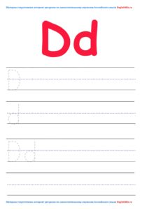 Картинка для скачивания буквы - Dd