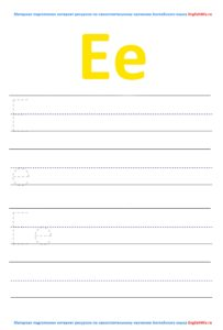 Картинка для скачивания буквы - Ee
