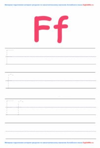 Картинка для скачивания буквы - Ff