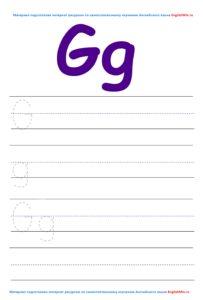 Картинка для скачивания буквы - Gg