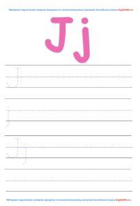 Картинка для скачивания буквы - Jj