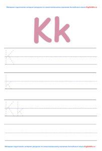 Картинка для скачивания буквы - Kk