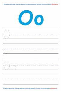 Картинка для скачивания буквы - Oo