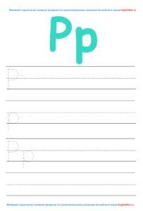 Картинка для скачивания буквы - Pp