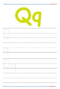 Картинка для скачивания буквы - Qq