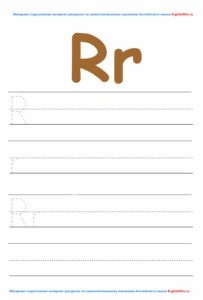 Картинка для скачивания буквы - Rr