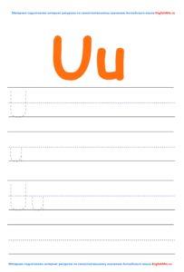 Картинка для скачивания буквы - Uu