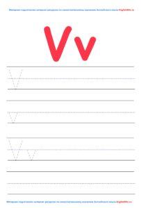 Картинка для скачивания буквы - Vv