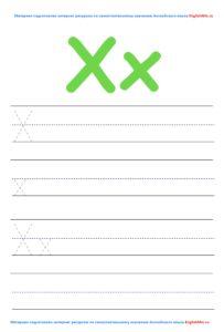 Картинка для скачивания буквы - Xx