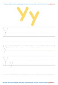 Картинка для скачивания буквы - Yy