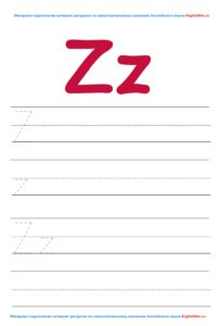 Картинка для скачивания буквы - Zz