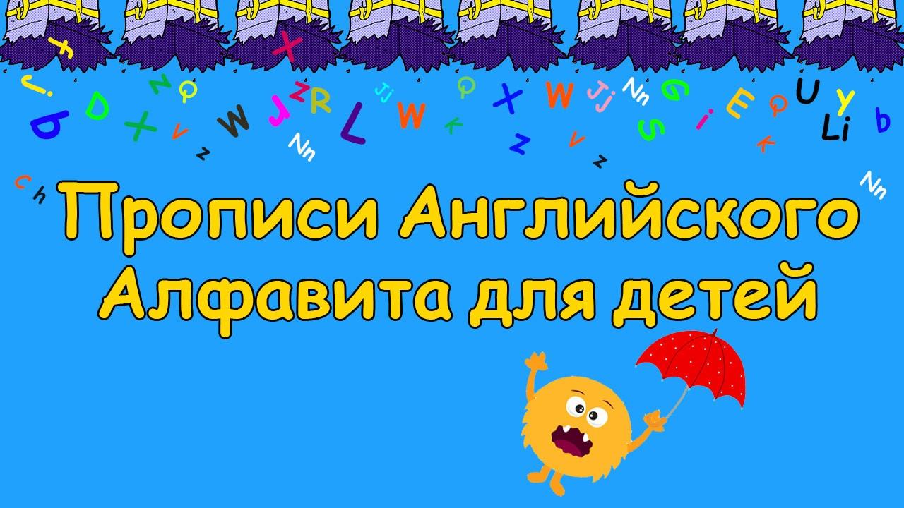 Прописи английского алфавита для детей