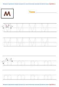 Прописи буквы - M