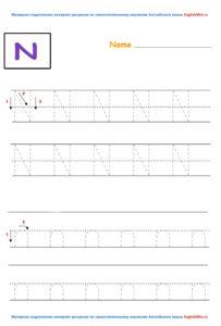 Прописи буквы - N