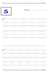 Прописи буквы - S