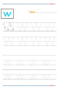 Прописи буквы - W