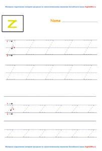 Прописи буквы - Z