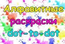 Раскраска английского алфавита