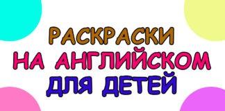 Раскраски английского алфавита для детей.