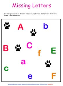 задания на английский алфавит для детей и малышей