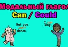 модальный глагол can и could
