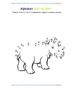 Раскраски английского алфавита