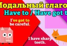 Модальный глагол Have toHave got to в английском языке разница, таблицы, употребление.