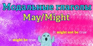 Модальный глагол MAY и MIGHT в английском языке