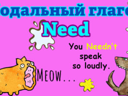 Модальный глагол Need в английском языке. Разница между Mustn't и Needn't. Конструкции Needn't и Didn't need to и Needn't have.