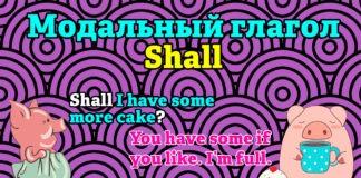 Модальный глагол Shall в английском языке - случаи употребления, примеры, формы