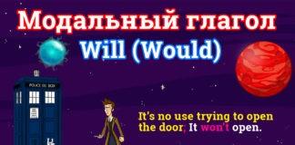 Модальные глаголы Will и Would в английском языке.