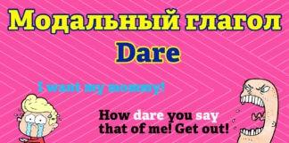 Модальный глагол Dare в английском языке.