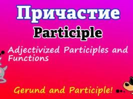Причастие в английском языке функции и виды причастий, образование и употребление. Разница между Герундием и Причастием