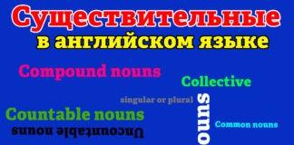 Существительные в английском языке - род имен, классификация, способ образования, 100 популярных существительных