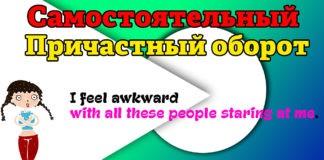 The Nominative Absolute Participial Constructio. Самостоятельный причастный оборот в английском языке