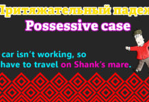 Притяжательный падеж в английском языке – the possessive case - образование, употребление, форма