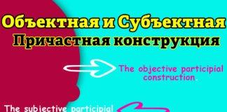 The Objective Participial Construction and The Subjective Participial Construction. Субъектная и Объектная причастные конструкции в английском