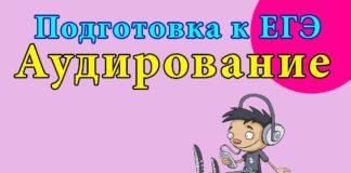 ЕГЭ по английскому языку 2019 аудирование